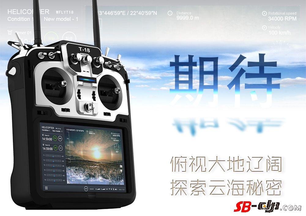 天地飞T18遥控器即将上市