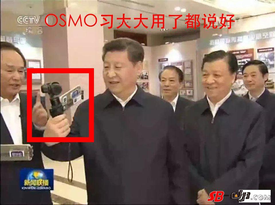 【SB-DJI快讯】OSMO习大大用了都说好