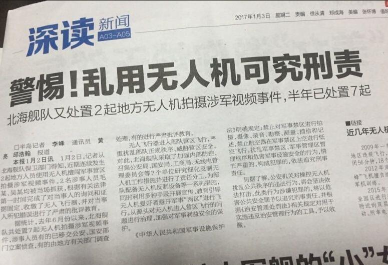 青岛处置两起无人机拍军事禁区的案件