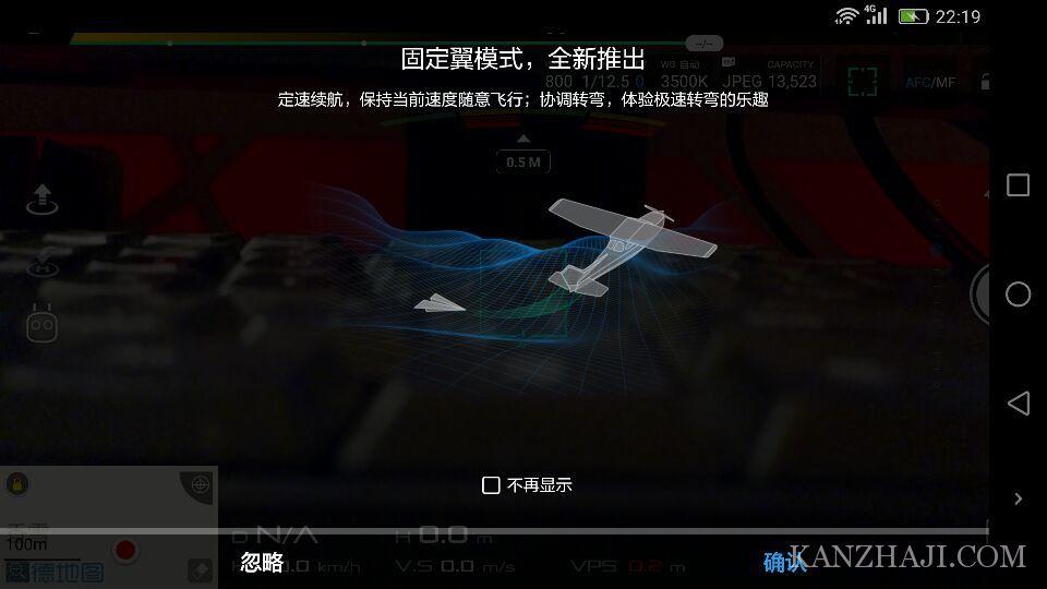 DJI Mavic Pro 发布V01.03.0600固件 新增固定翼模式(内含演示)