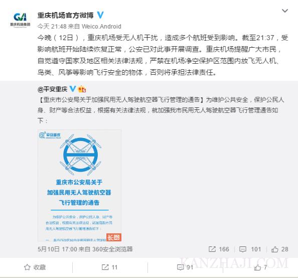 受无人机多次干扰 重庆机场多个航班受影响