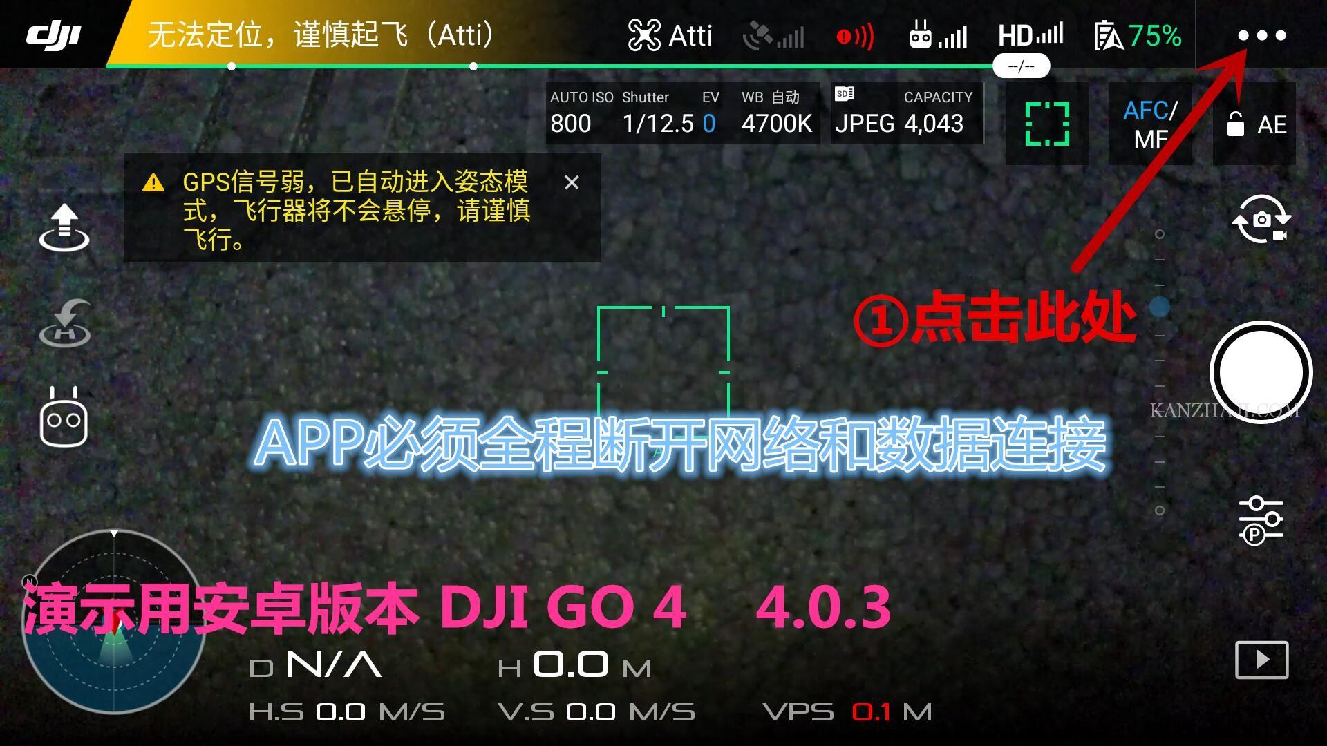 DJI GO切换FCC无线电制式 纯软方法无需外部软件