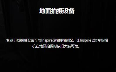 Inspire 2地面拍摄设备,它的完整形态应该是这个样子