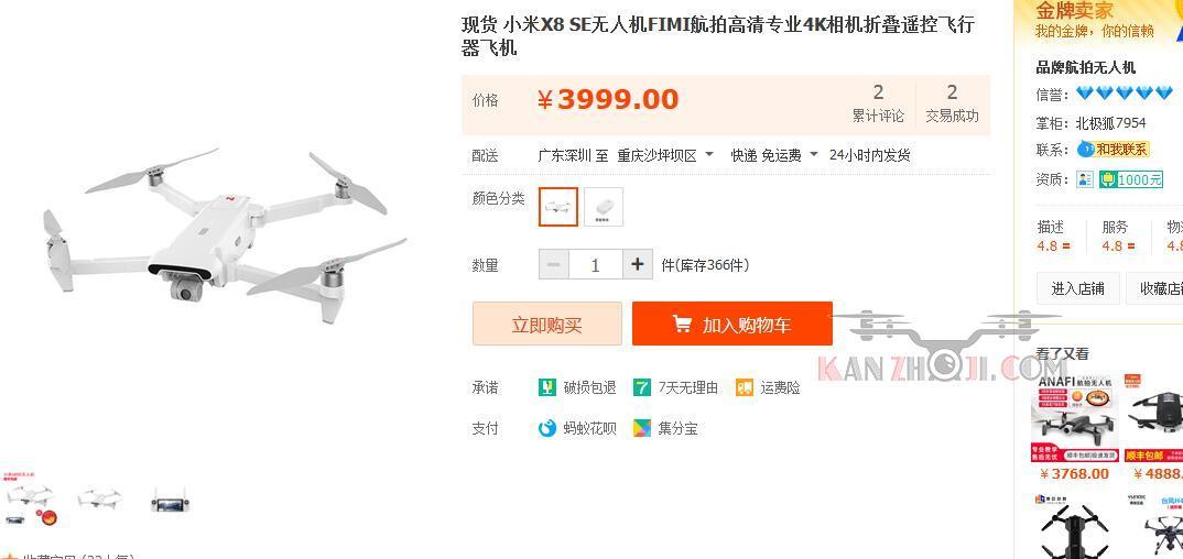 飞米 FIMI X8 SE无人机悄然国内渠道开售