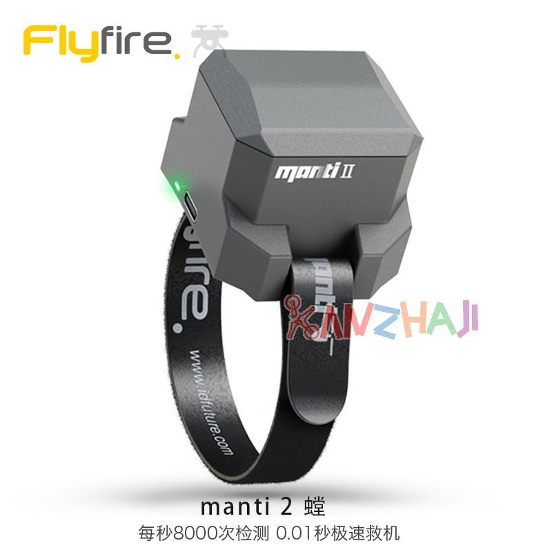 萤火虫科技-新一代大疆DJI无人机降落伞Manti 2