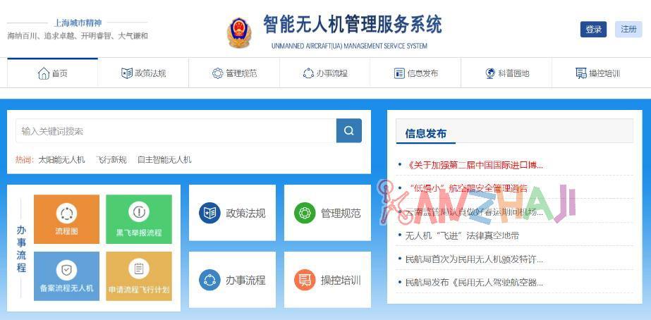 上海无人机管理有新动作?别惊,常规操作