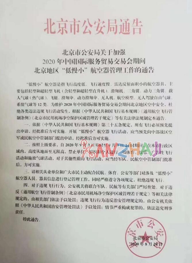 北京2020年九月-国际服务贸易交易会期间禁飞通告