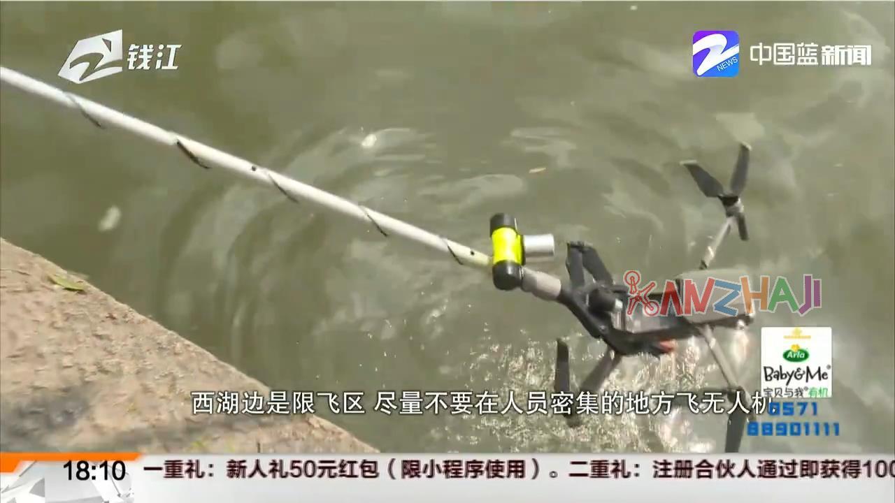 杭州断桥游客高峰早于往年 无人机落水打捞有神器