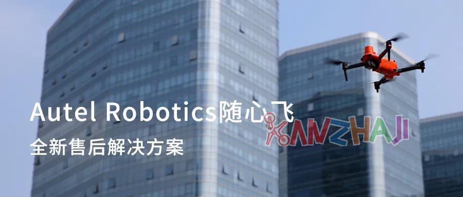 道通智能推出双向护航丨Autel Robotics随心飞&第三者责任险上线!