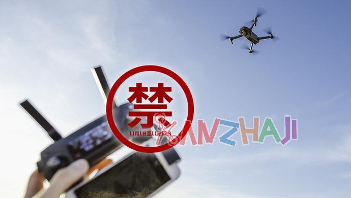 """11月1日至12日,上海禁止""""低慢小""""航空器飞行、施放"""