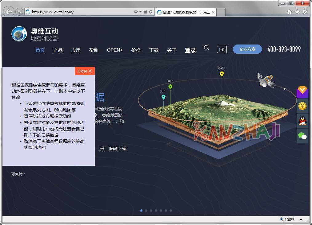 消费者公认的飞丢找机神器,奥维互动地图可能