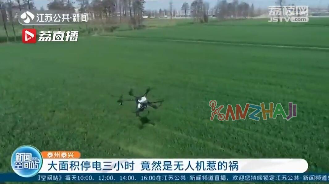 村庄大面积停电三小时,竟然是农业无人机触网!电力部门:索赔!