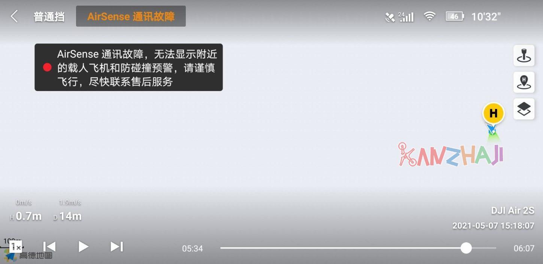 Air2S 出现AirSense通讯故障的提示