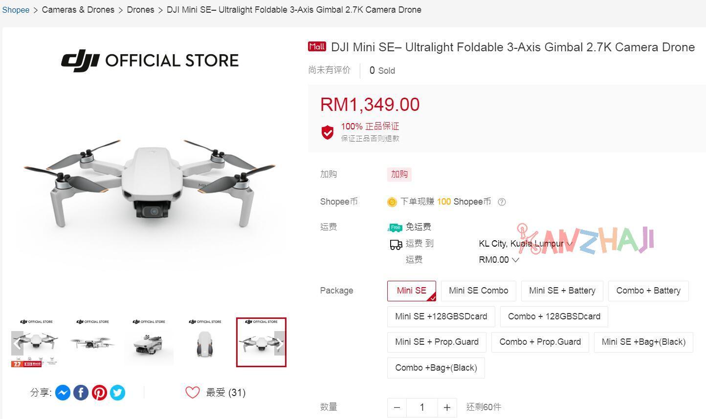 DJI Mini SE正式发售,单机版人民币2266