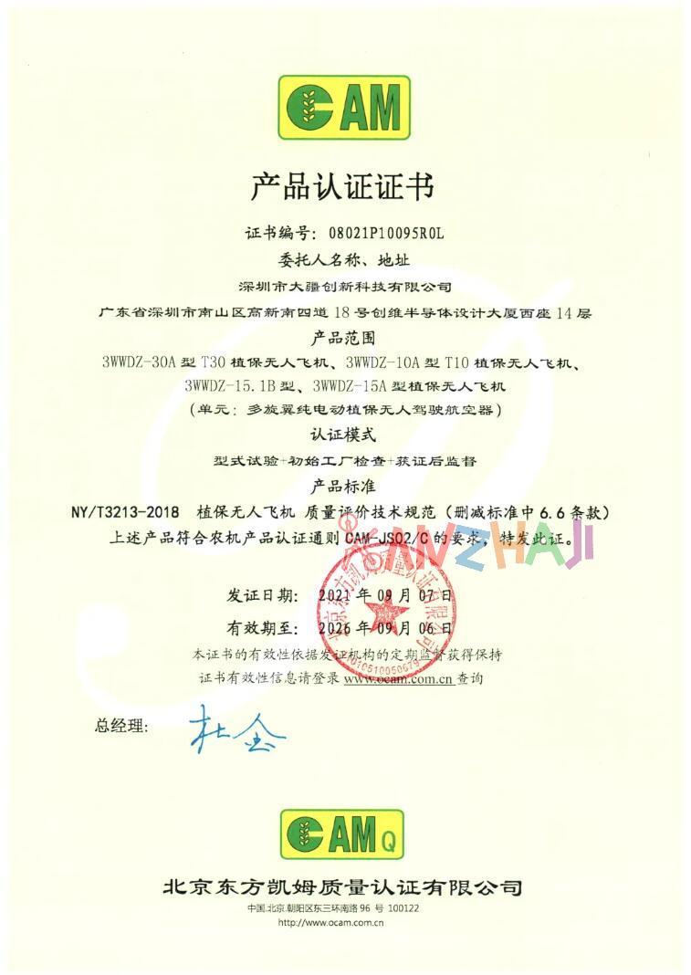 大疆植保机获首批自愿性认证证书,农机补贴前置条件