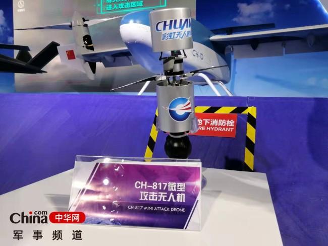 可单兵手持——CH-817微型攻击无人机真机亮相