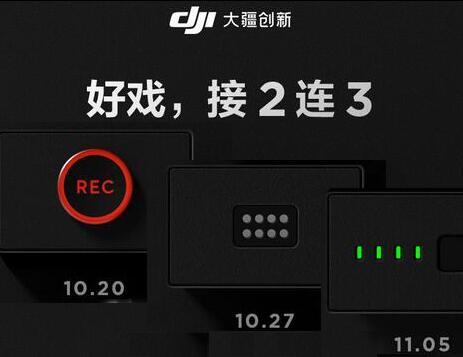 DJI 大疆创新 秋季发布会确定Action 2、手持云台、Mavic 3缺一个都不行